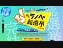 なろう系小説 紹介動画 番外編2「新作ラノベ総選挙2018結果発表」