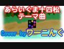 【おそ松さん】あらいぐま十四松テーマ曲 カバー曲配信中!