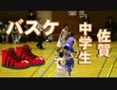 佐賀・中学生バスケ!!新人大会!!第一(唐津市)VS昭栄(佐賀市)!!