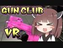 きりたんとVRガンシューティング [Gun Club VR]