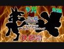 【実況】スマブラWiiU カスタムCPU勝ち残りチャンピオンシップ 【9月28日・最終戦】