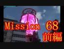 【地球防衛軍5】初心者、地球を守る団体に入団してみた☆70日目【実況】