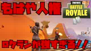 【FORTNITE】もはや人権!!ロケランごり押し戦法が強すぎる⁉【色彩パレット】