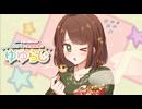 【第69回】RADIOアニメロミックス 内山夕実と吉田有里のゆゆらじ