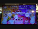 【発表会動画】CRコマコマ倶楽部@エイジセレクト【超速ニュース】