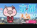 【京都旅行】京都の天気のヒミツ!知らないと旅で損をする●●の話とは!?