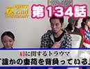 【134話】ミヤベ先生とNESで己を知る その③ みつろうどうでしょう~聖地巡礼 暴飲暴食 北海道の旅 Part20~