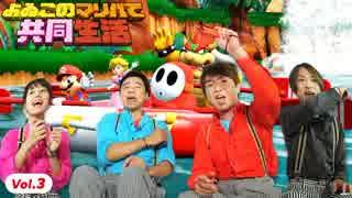 【最終回】よゐこのマリパ で共同生活 第3回 【Switch新作スーパーマリオパーティ実況プレイ】
