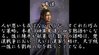 【三國志】美鈴がフランに教える楚漢戦争 9「鬼謀」【ゆっくり解説】