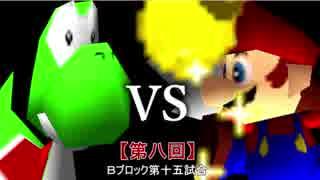 【第八回】64スマブラCPUトナメ実況【Bブロック第十五試合】