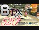 初日から始める!日刊マリオカート8DX実況プレイ520日目
