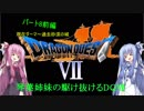 【PS版DQ7】琴葉姉妹がDQ7の世界を駆け抜けるようですPart8前編【VOICEROID実況】
