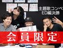第107回『振り返れば神回のオンパレード!?〜4周年記念ヤンサンアンケ...