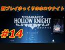 【Hollow Knight】既プレイゆっくりのホロウナイト Part.14【ゆっくり実況】
