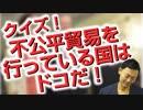 【第三国?】日米欧「貿易」会談で、登場!