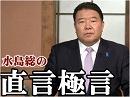 【直言極言】日米への中国統一戦線工作部の謀略情報工作の実態[桜H30/9/28]