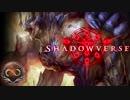 【Shadowverse】カラミティブリンガーOTK