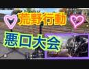 【PUBGモバイル】荒野行動の悪口大会!!!