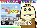 【風来のシレン】タイチョーの挑戦生放送・後編 再録 part13