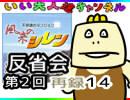 【反省会】タイチョーの挑戦生放送・後編 再録 part14