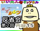 【反省会】タイチョーの挑戦生放送・後編 再録 part15
