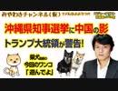 沖縄県知事選挙に中国の影。トランプ大統領が中国の介入を警告!マスコミでは言えないこと#226