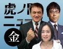 【DHC】9/28(金)上念司×大高未貴×ケント・ギルバート×居島一平【虎ノ門ニュース】