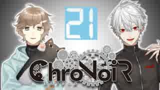 【ChroNoiR】叶&葛葉 長時間ゲリラPUBG編 【まとめ21】