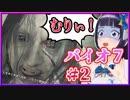 【富士葵】言葉がゲスになるバイオ7実況 ♯2【公式】