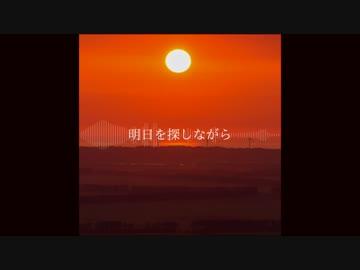 【不定期】ボカロ曲・ボカロ関連MMD動画・ピックアップ(2018.11.12)