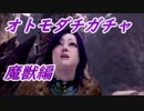 【MHW】オトモダチガチャ 魔獣編 完結編【実況】