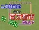二車線道路で百万都市#01開拓【Cites:skylines】【ゆっくり実況】