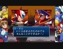 実況 ロックマンX4 part.6