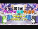 【中間発表 #4】第3回 デレマス楽曲総選挙【作曲家別 TOP3】
