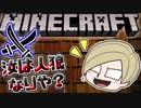 【Minecraft×人狼?】黒くみえるパークスキル芸人が本気出す!【実況】
