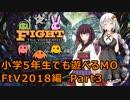【東北きりたん×紲星あかり】小学5年生でも遊べるMO FtV2018編 Part3【モダン】