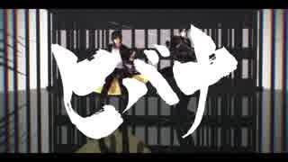 【MMD刀剣乱舞】ヒバナ【大倶利伽羅 燭台