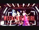 【MMD】「Weekender Girl」週末、地球を救いにいくよ【雛乃木まや】【Lat式ミクYohl流】