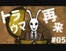 2次元と3次元がリンクする謎部屋でサイコパス脱出ゲーム #05