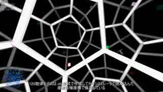 【四次元】丸まった空間に貼り付けた120胞