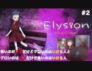 【Elysion -feeling of release-】怖いのがダメな人とグロいのがダメな人がホラゲーをやるとこうなる。#2【ホラー脱出ゲーム】