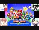 【3人実況】翔_裂天の3人がマリオパーティ7でお祭り騒ぎ part1