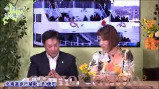北海道 日本人より外国人旅行者を優遇?
