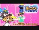 【ゆっくり実況】魔理沙とアリスの星のカービィ スターアライズ Part23