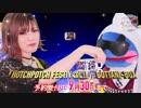 HOTCHPOTCH FESTIV@L!! 特別番組「アソミリオン」 第6回  ゲスト:伊吹翼役 Machicoさん