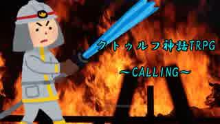 【クトゥルフ神話TRPG】CALLING part5【実卓リプレイ】