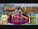 【MTG MO】弦巻マキちゃんと行くmodern ぼくらの究極生命体part15【モダン】