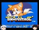 【ゆっくり実況】テイルスのスカイパトロールpart1【テイルスの大冒険!】