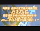 【ニコニコ動画】 #奇異奈疾平 の #仮想通貨 #運用日記 2018/09/29