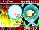 【第八回】64スマブラCPUトナメ実況【Cブロック第十五試合】